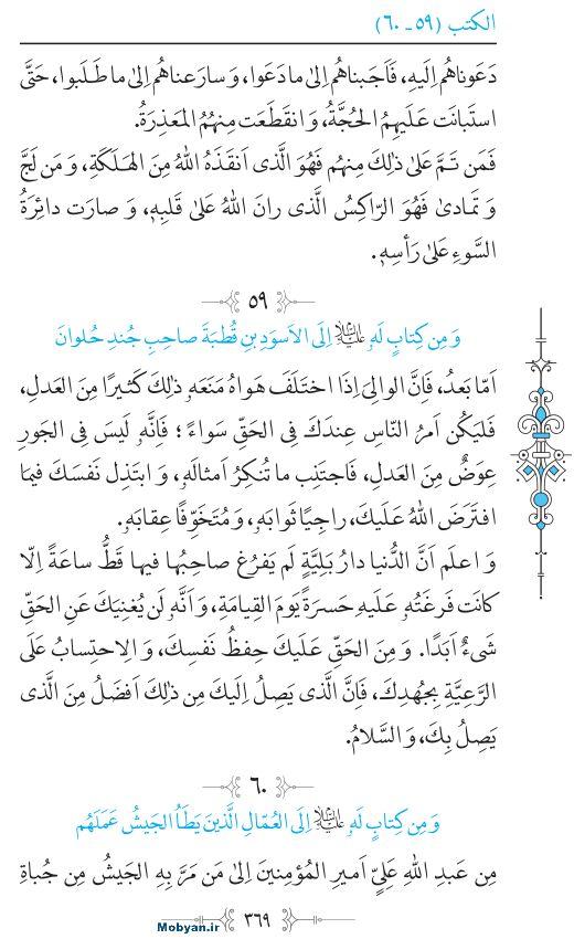 نهج البلاغه عربی مرکز طبع و نشر قرآن کریم صفحه 369