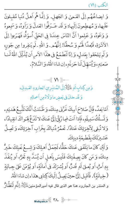 نهج البلاغه عربی مرکز طبع و نشر قرآن کریم صفحه 380