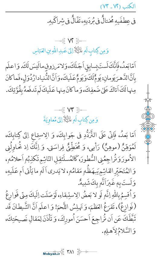 نهج البلاغه عربی مرکز طبع و نشر قرآن کریم صفحه 381
