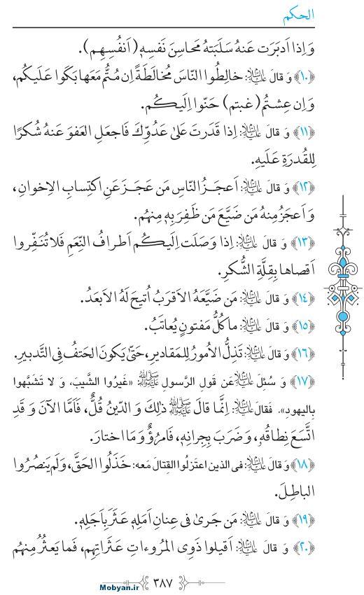 نهج البلاغه عربی مرکز طبع و نشر قرآن کریم صفحه 387
