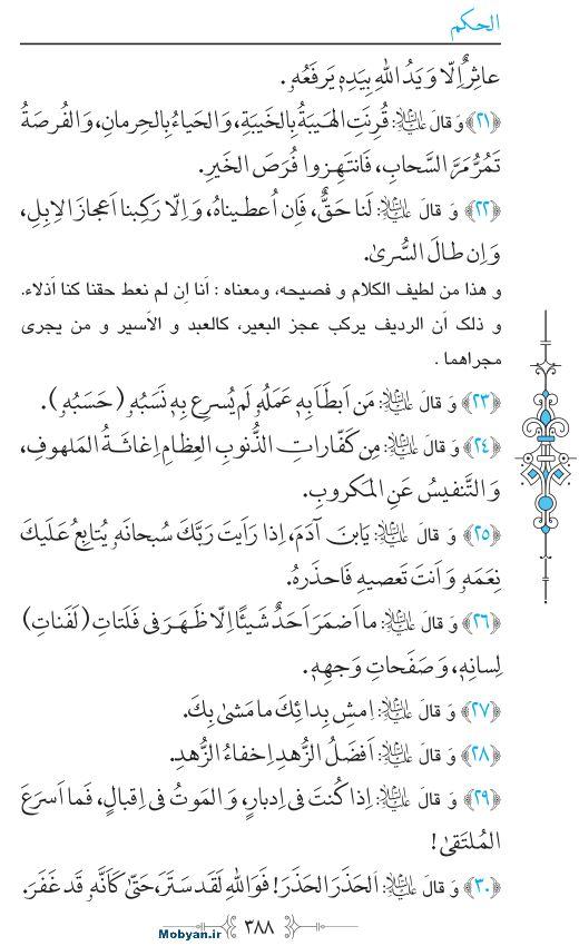 نهج البلاغه عربی مرکز طبع و نشر قرآن کریم صفحه 388