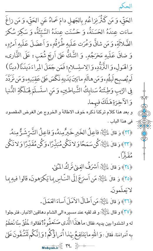 نهج البلاغه عربی مرکز طبع و نشر قرآن کریم صفحه 390
