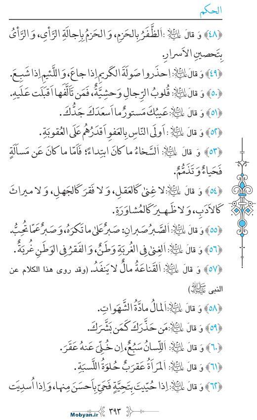 نهج البلاغه عربی مرکز طبع و نشر قرآن کریم صفحه 393