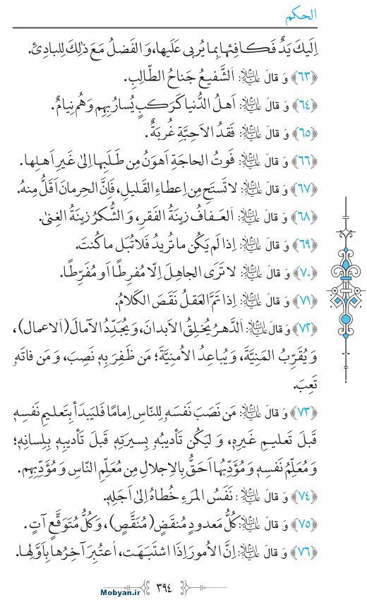 نهج البلاغه عربی مرکز طبع و نشر قرآن کریم صفحه 394
