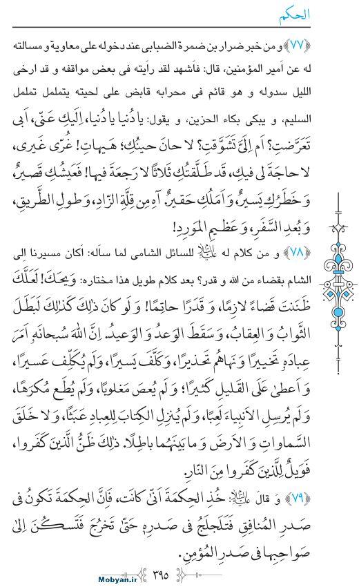 نهج البلاغه عربی مرکز طبع و نشر قرآن کریم صفحه 395