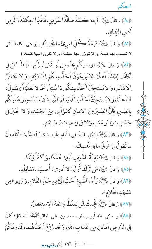 نهج البلاغه عربی مرکز طبع و نشر قرآن کریم صفحه 396