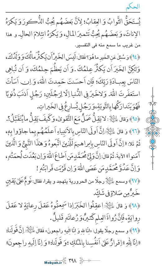 نهج البلاغه عربی مرکز طبع و نشر قرآن کریم صفحه 398