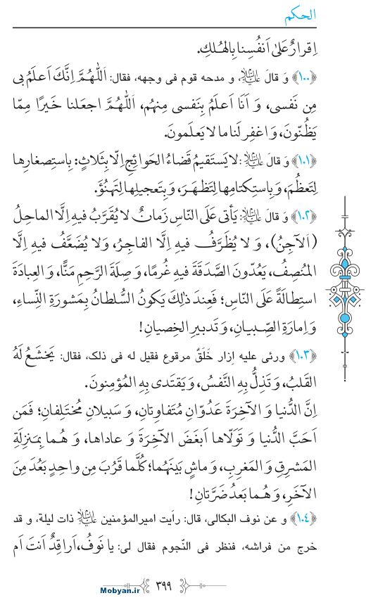 نهج البلاغه عربی مرکز طبع و نشر قرآن کریم صفحه 399