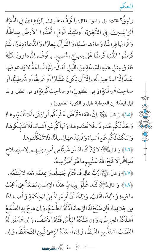 نهج البلاغه عربی مرکز طبع و نشر قرآن کریم صفحه 400