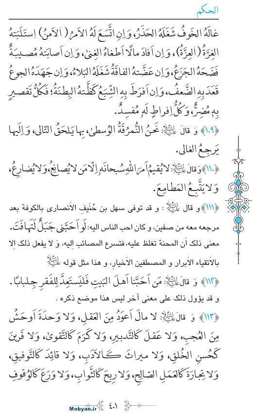 نهج البلاغه عربی مرکز طبع و نشر قرآن کریم صفحه 401