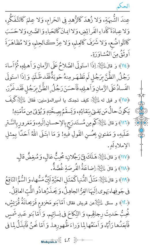 نهج البلاغه عربی مرکز طبع و نشر قرآن کریم صفحه 402