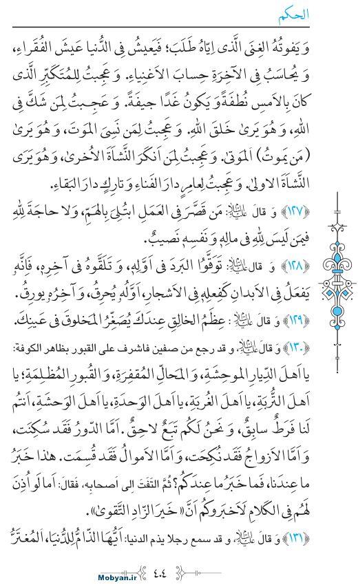 نهج البلاغه عربی مرکز طبع و نشر قرآن کریم صفحه 404