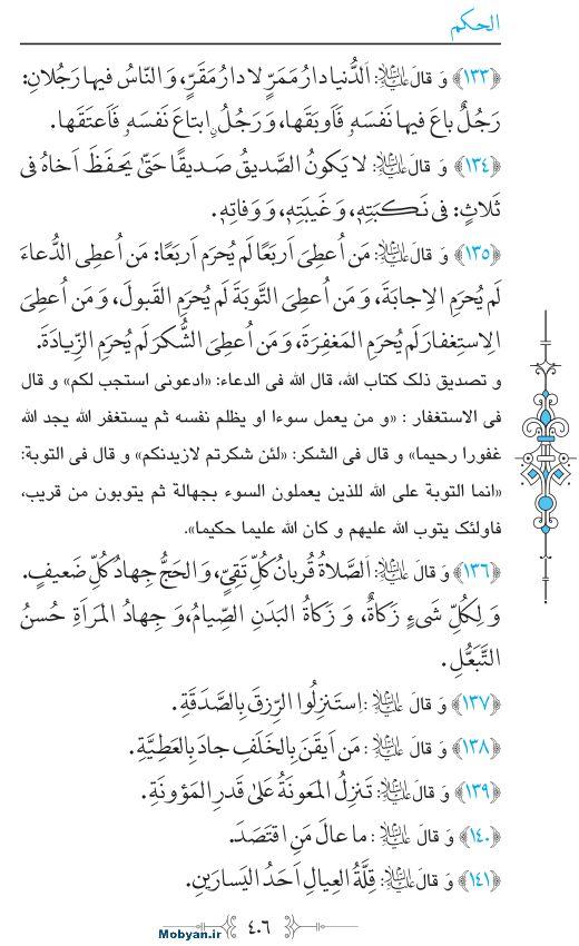 نهج البلاغه عربی مرکز طبع و نشر قرآن کریم صفحه 406