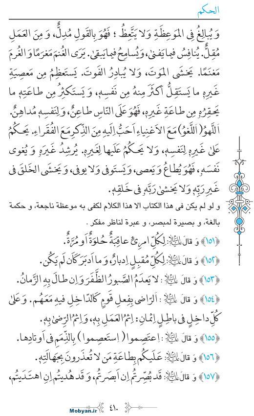 نهج البلاغه عربی مرکز طبع و نشر قرآن کریم صفحه 410