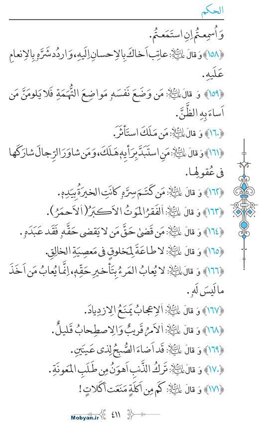 نهج البلاغه عربی مرکز طبع و نشر قرآن کریم صفحه 411