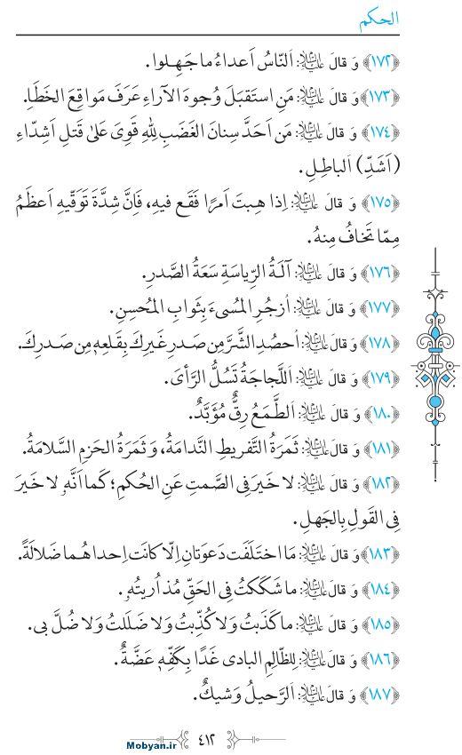 نهج البلاغه عربی مرکز طبع و نشر قرآن کریم صفحه 412
