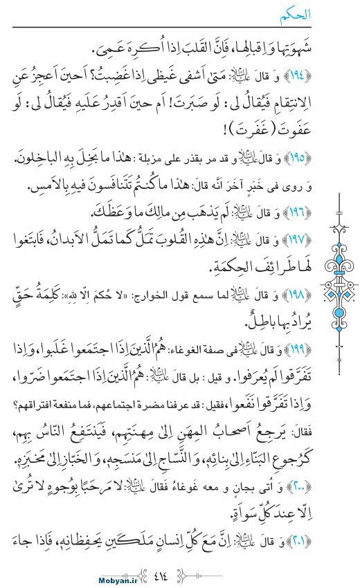 نهج البلاغه عربی مرکز طبع و نشر قرآن کریم صفحه 414