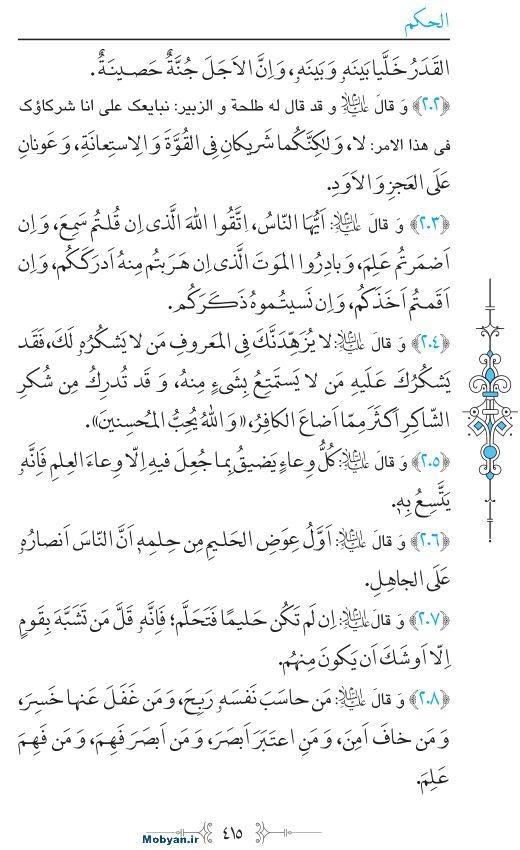 نهج البلاغه عربی مرکز طبع و نشر قرآن کریم صفحه 415