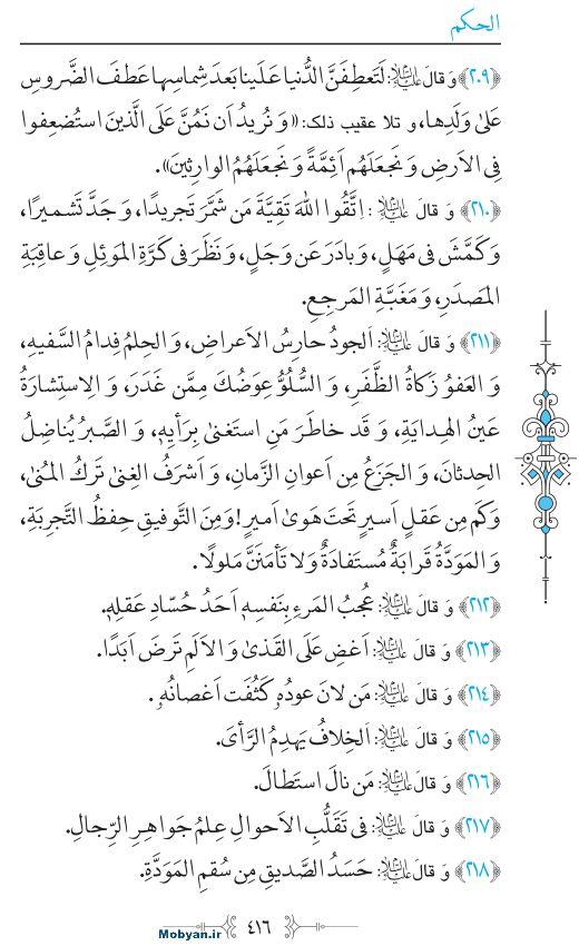 نهج البلاغه عربی مرکز طبع و نشر قرآن کریم صفحه 416