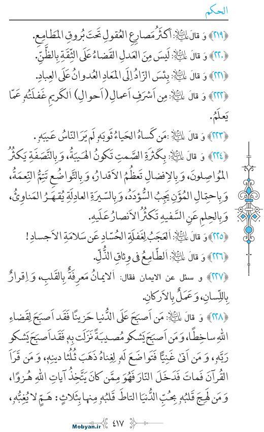 نهج البلاغه عربی مرکز طبع و نشر قرآن کریم صفحه 417