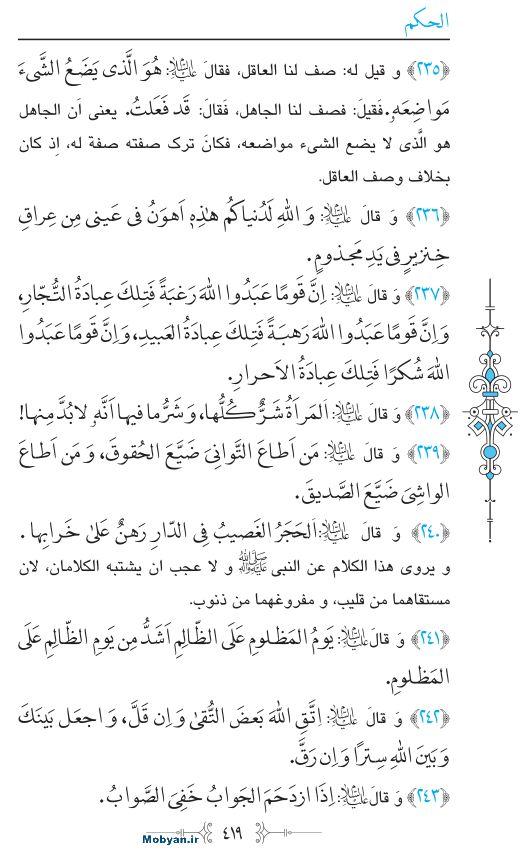 نهج البلاغه عربی مرکز طبع و نشر قرآن کریم صفحه 419