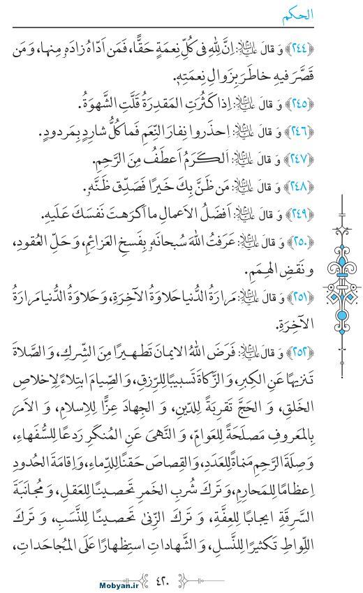 نهج البلاغه عربی مرکز طبع و نشر قرآن کریم صفحه 420