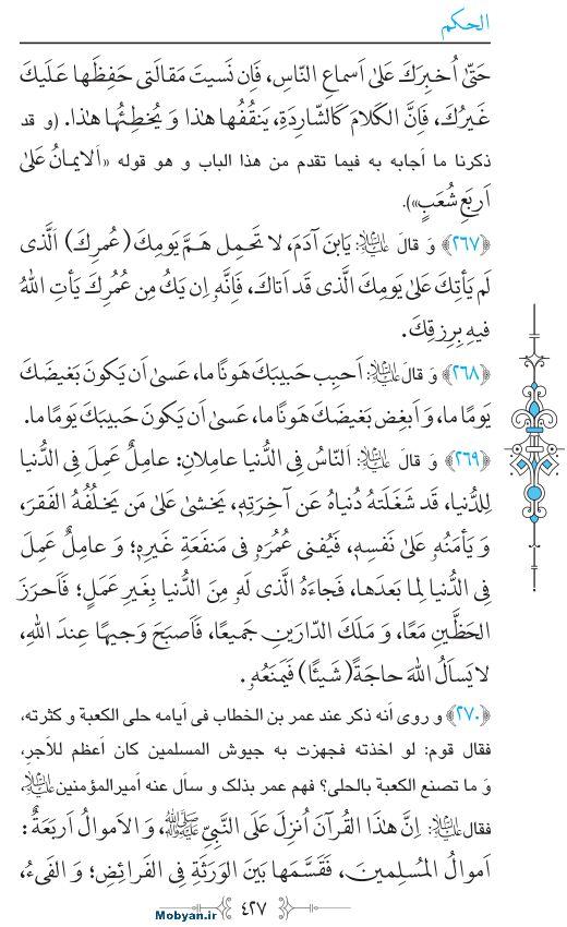 نهج البلاغه عربی مرکز طبع و نشر قرآن کریم صفحه 427