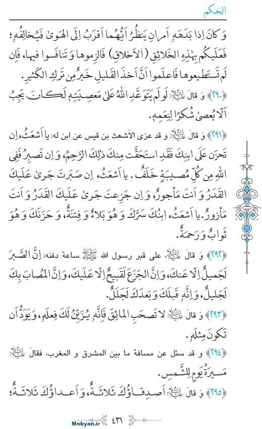 نهج البلاغه عربی مرکز طبع و نشر قرآن کریم صفحه 431