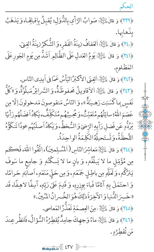 نهج البلاغه عربی مرکز طبع و نشر قرآن کریم صفحه 437