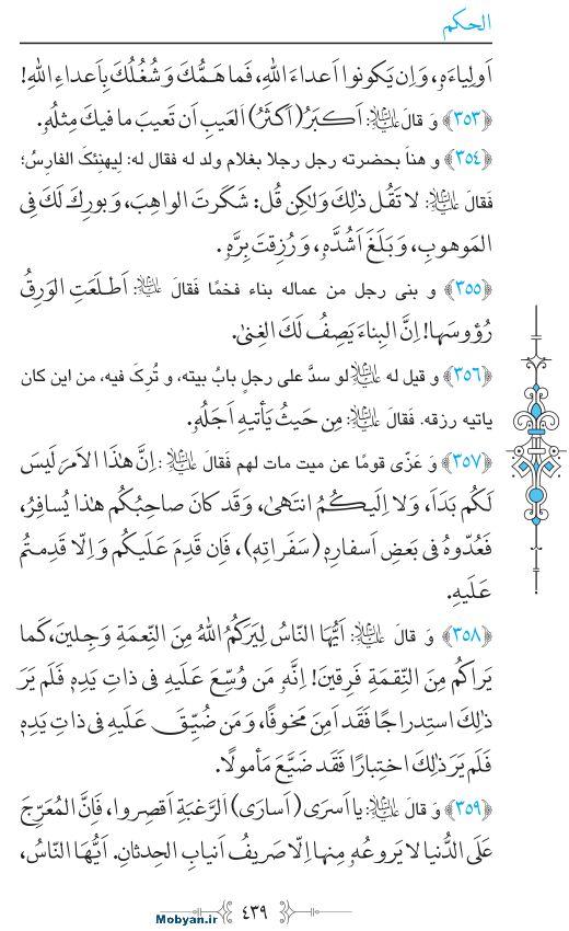 نهج البلاغه عربی مرکز طبع و نشر قرآن کریم صفحه 439