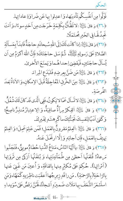 نهج البلاغه عربی مرکز طبع و نشر قرآن کریم صفحه 440