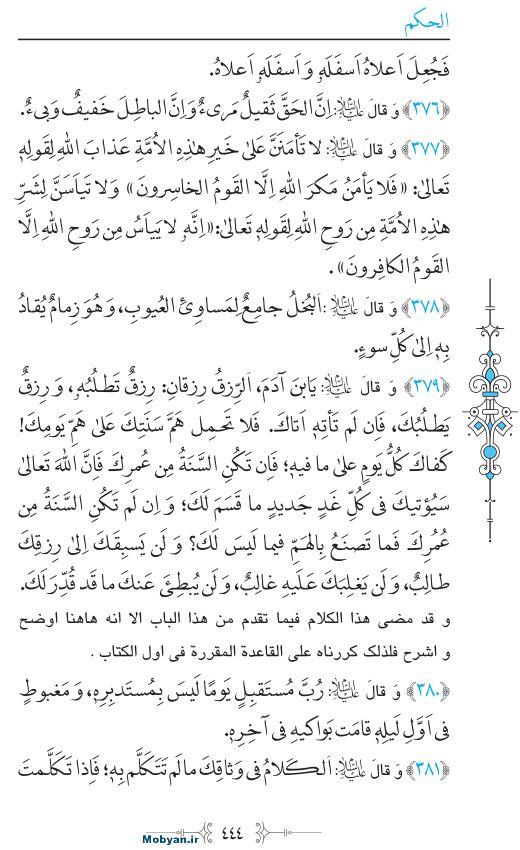 نهج البلاغه عربی مرکز طبع و نشر قرآن کریم صفحه 444