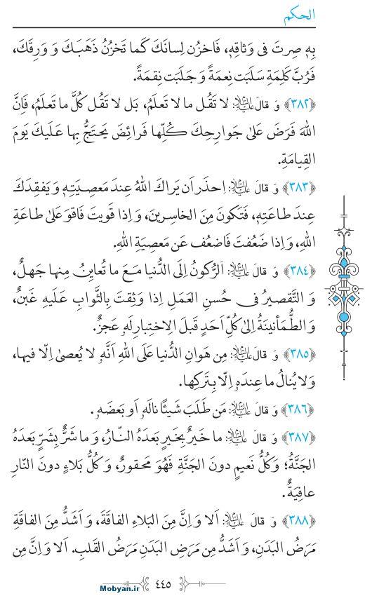 نهج البلاغه عربی مرکز طبع و نشر قرآن کریم صفحه 445