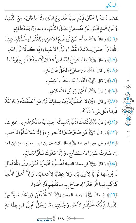 نهج البلاغه عربی مرکز طبع و نشر قرآن کریم صفحه 448