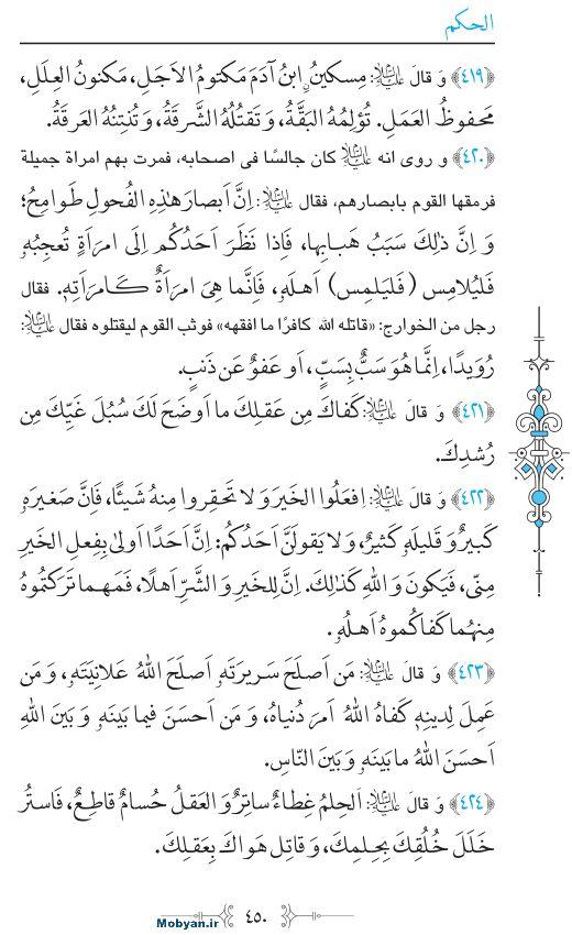 نهج البلاغه عربی مرکز طبع و نشر قرآن کریم صفحه 450