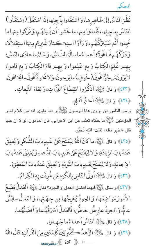نهج البلاغه عربی مرکز طبع و نشر قرآن کریم صفحه 452