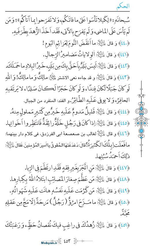 نهج البلاغه عربی مرکز طبع و نشر قرآن کریم صفحه 453