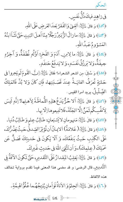 نهج البلاغه عربی مرکز طبع و نشر قرآن کریم صفحه 454