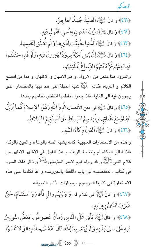 نهج البلاغه عربی مرکز طبع و نشر قرآن کریم صفحه 455