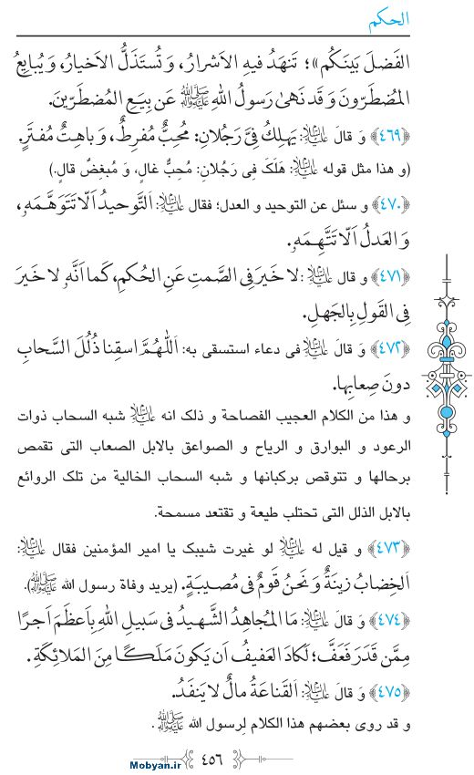 نهج البلاغه عربی مرکز طبع و نشر قرآن کریم صفحه 456