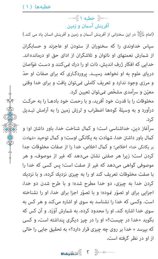 نهج البلاغه مرکز طبع و نشر قرآن کریم صفحه 2