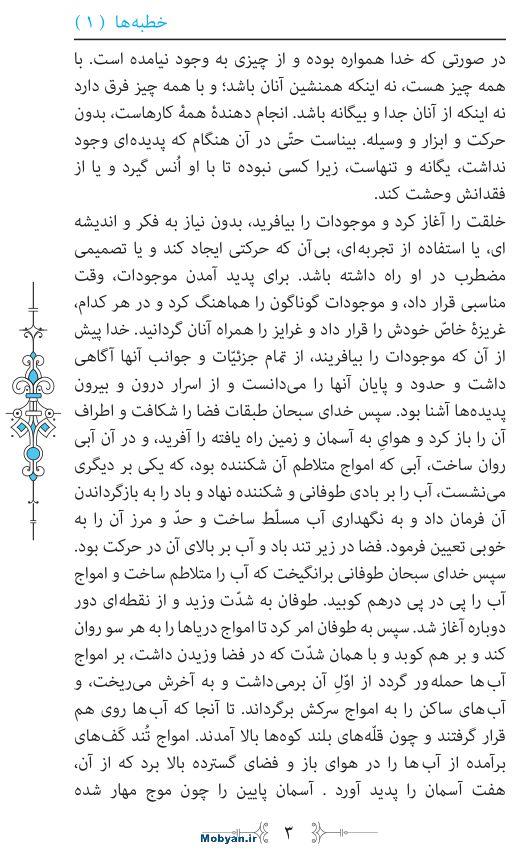 نهج البلاغه مرکز طبع و نشر قرآن کریم صفحه 3