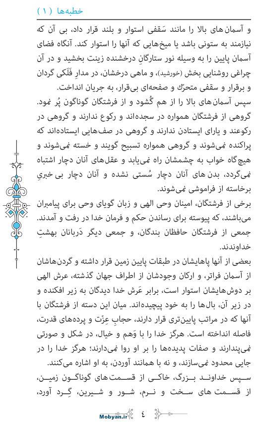 نهج البلاغه مرکز طبع و نشر قرآن کریم صفحه 4