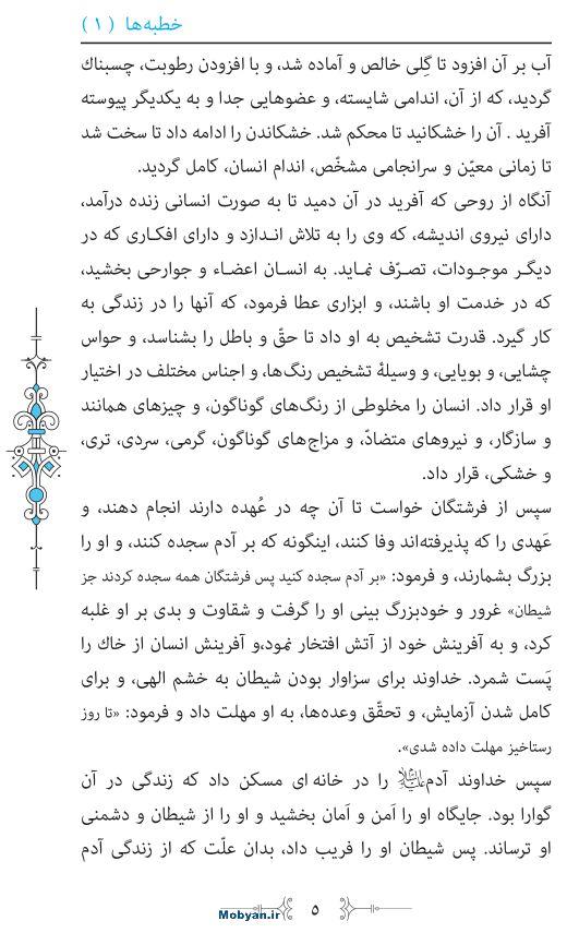 نهج البلاغه مرکز طبع و نشر قرآن کریم صفحه 5