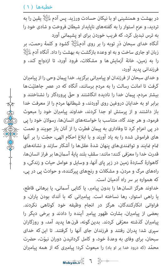 نهج البلاغه مرکز طبع و نشر قرآن کریم صفحه 6