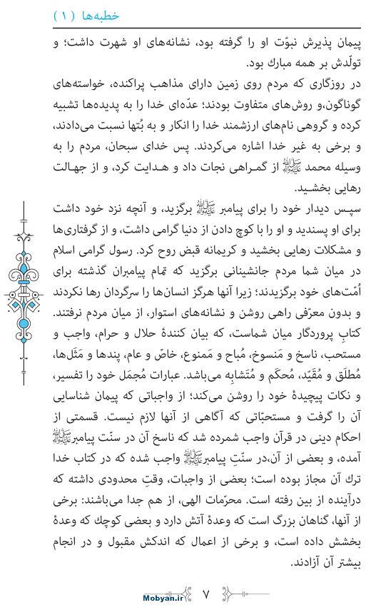 نهج البلاغه مرکز طبع و نشر قرآن کریم صفحه 7