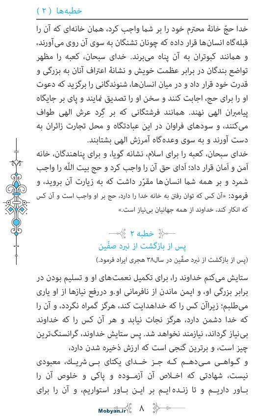 نهج البلاغه مرکز طبع و نشر قرآن کریم صفحه 8