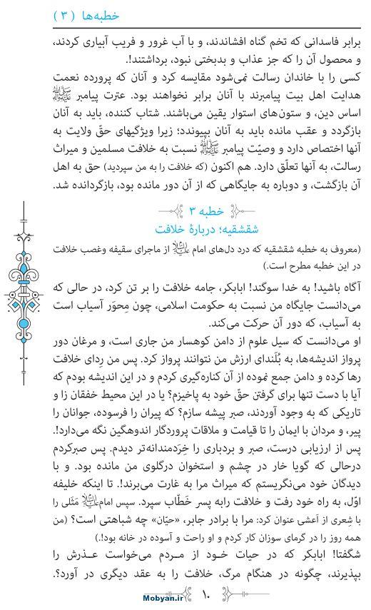 نهج البلاغه مرکز طبع و نشر قرآن کریم صفحه 10