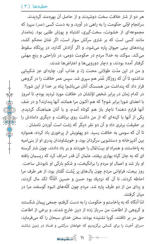 نهج البلاغه مرکز طبع و نشر قرآن کریم صفحه 11