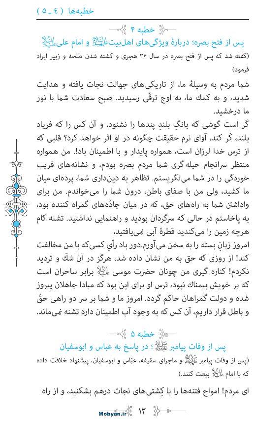 نهج البلاغه مرکز طبع و نشر قرآن کریم صفحه 13